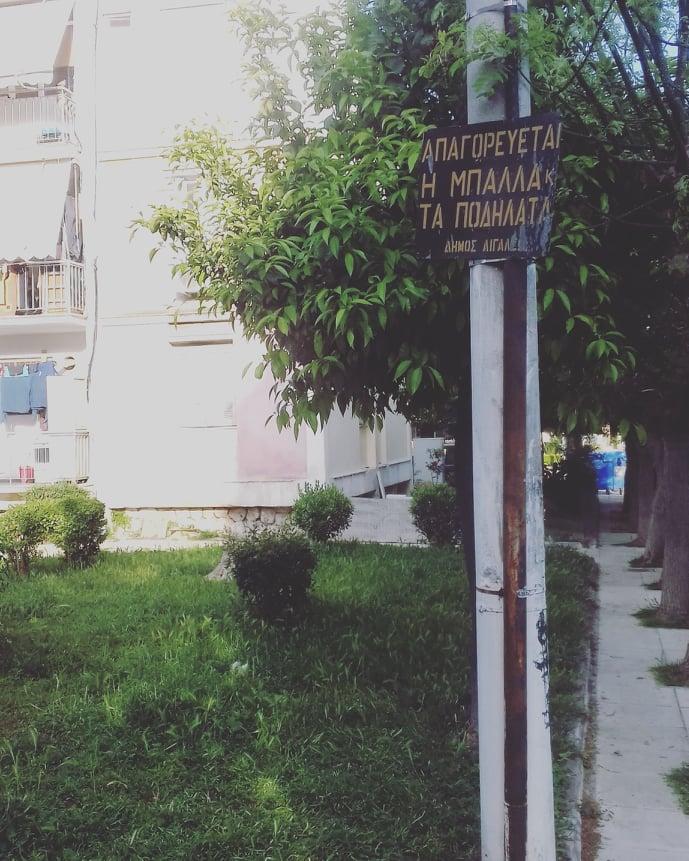 Ταμπέλα του Δήμου Αιγάλεω επί της οδού Σαμοθράκης